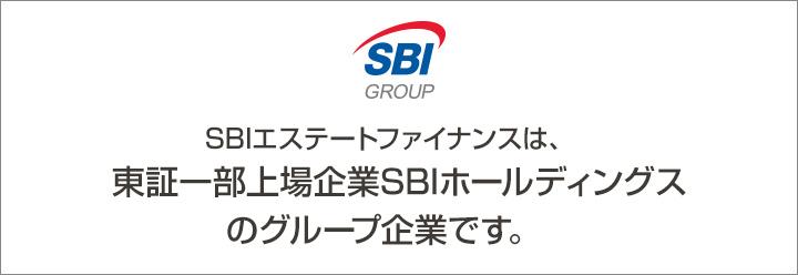 SBIエステートファイナンスは、東証一部上場企業SBIホールディングスのグループ企業です。